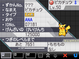 Pokémon Black & White - ANA Pikachu