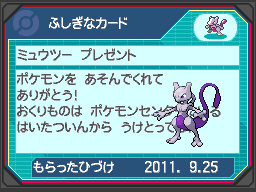 Pokémon Black & White: Mewtwo WiFi Event