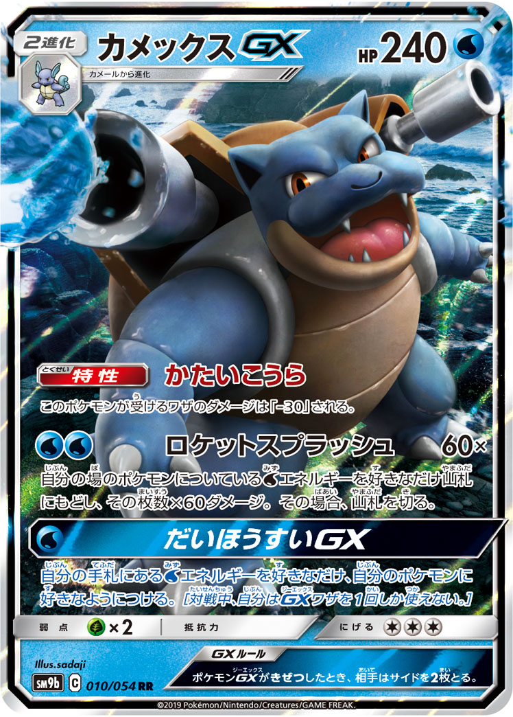 Blastoise | Pokémon Wiki | FANDOM powered by Wikia