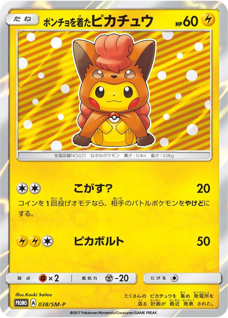 Discount coupon pokemon serebii / Jo and cass deals