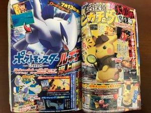 21ème film Pokémon Corocoro3182th