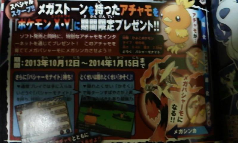 Megaevolucion y Megapokemon Pokemon X Y