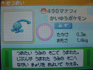 Manaphy Factor