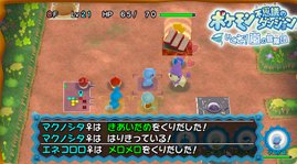 Pok�mon Mystery Dungeon - Adventure Squad Series