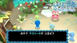 Pok�mon Mystery Dungeon - Adventure Squad Series - Friendship Passwords