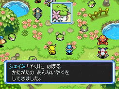 Pokémon Mystery Dungeon: Explorers of the Sky
