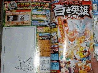 Novo Filme de Pokémon? M14scan