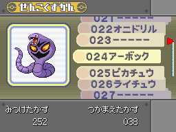 Pokémon Platinum - GBA Insertion Pokémon