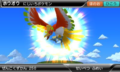 http://serebii.net/pokedex3dpro/ho-oh.jpg