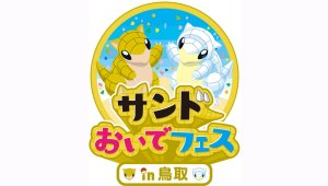 Sandshrew Festival in Tottori Tie-In