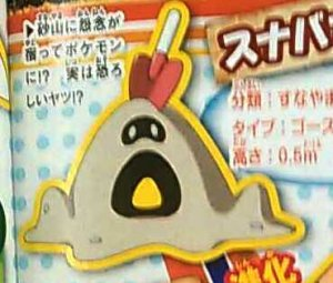 Mega Evolution Magnazine! - Page 10 Sunabaa