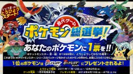 Pokémon Black & White - Japanese Promotion