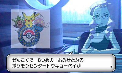 DIANCIE EVENT IS OUT (~only in japan~) by Tashiyoukai on